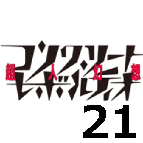 コンクリート・レボルティオ THE LAST SONG 第21話 【アニメ感想まとめ】