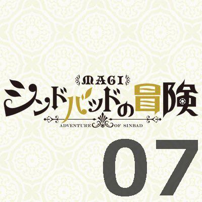 マギ シンドバッドの冒険 第7話 【感想まとめ】