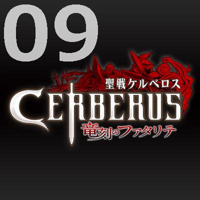 聖戦ケルベロス 竜刻のファタリテ 第9話 【アニメ感想まとめ】