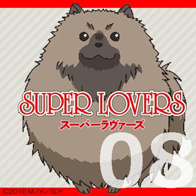 SUPER LOVERS 第8話 【感想まとめ】