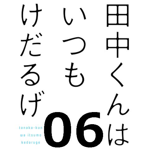 田中くんはいつもけだるげ 第6話 【感想まとめ】