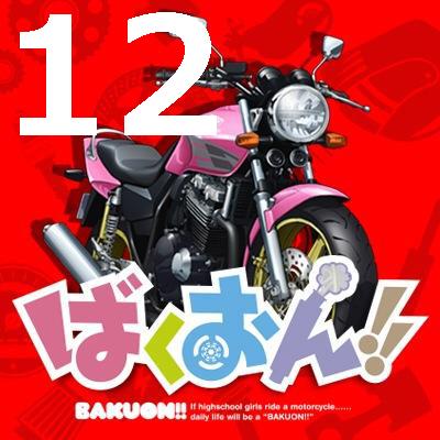 ばくおん!! 第12話 【アニメ感想まとめ】-バイクの無い世界は安全平和な世界。でも、はねのしょんぼり具合見て心が痛む・・・。