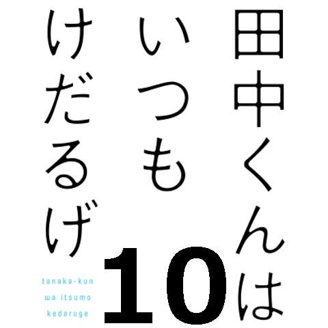 田中くんはいつもけだるげ 第10話 【アニメ感想まとめ】
