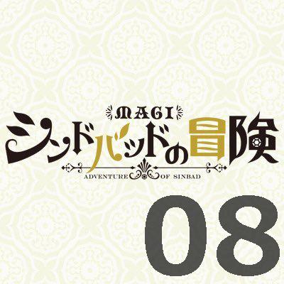 マギ シンドバッドの冒険 第8話 【アニメ感想まとめ】