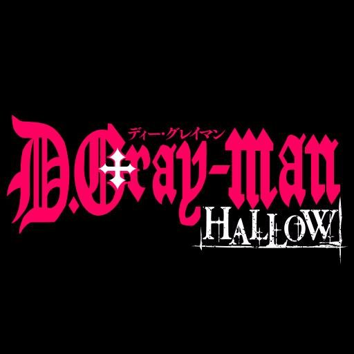 D.Gray-man HALLOW 【感想まとめ総合ページ】