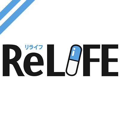 ReLIFE 【感想まとめ総合ページ】