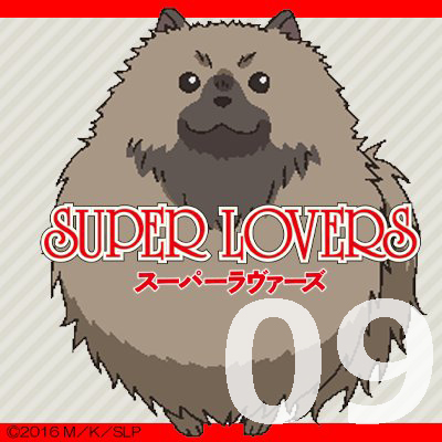 SUPER LOVERS 第9話 【アニメ感想まとめ】
