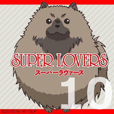 SUPER LOVERS 第10話 【アニメ感想まとめ】