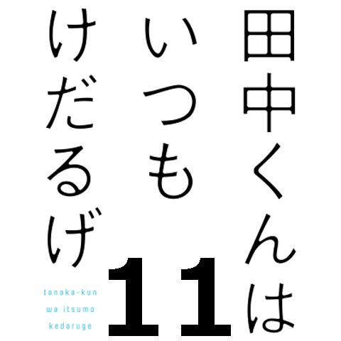 田中くんはいつもけだるげ 第11話 【アニメ感想まとめ】