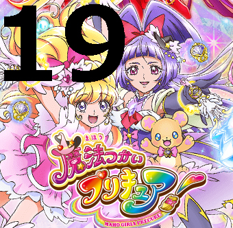 魔法つかいプリキュア! 第19話 【アニメ感想まとめ】