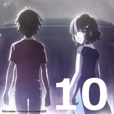 迷家‐マヨイガ- 第10話 【アニメ感想まとめ】