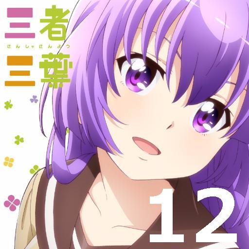 三者三葉 第12話 【アニメ感想】-葉子様、ちゃんと成長していましたね。やきそばの作り方は間違っていたけど!