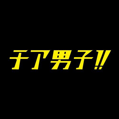 チア男子 【感想まとめ総合ページ】