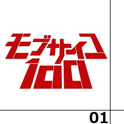 モブサイコ100 第1話感想