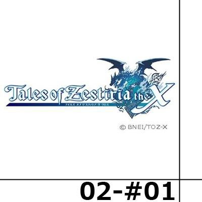 テイルズ オブ ゼスティリア ザ クロス  第2話(#01)感想