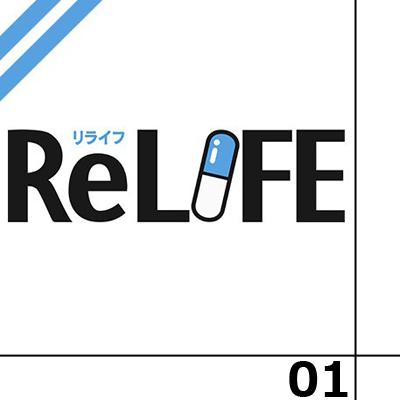 ReLIFE 第1話感想