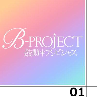 B-PROJECT〜鼓動*アンビシャス〜 第1話感想 -  今期最高峰の男性アイドルアニメ爆誕!・・・と私は思うぞ!