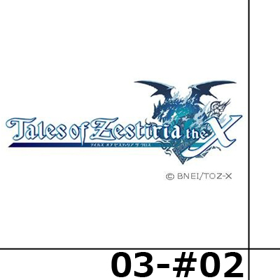 テイルズ オブ ゼスティリア ザ クロス 第3話(#02)感想