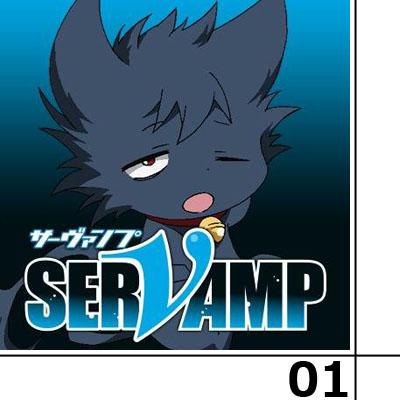 servamp -サーヴァンプ‐ 第1話感想 -  真昼とクロの出逢い。シンプルに王道少年漫画!男子も女子も楽しめそう!