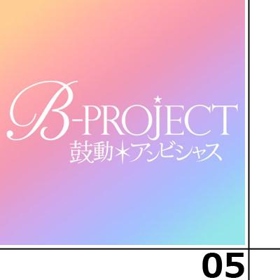 B-PROJECT〜鼓動*アンビシャス〜 第5話感想 - 是国竜持がかわいすぎる