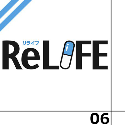 ReLIFE 第6話感想 - 杏、永遠の17歳勢だった
