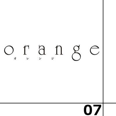 orange 第7話感想 - じれったい翔と菜穂の背中を須和が押す。二人はようやく結ばれた。
