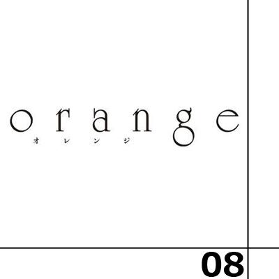 orange 第8話感想 -  未来からの手紙は、菜穂と須和だけでなく皆に届いていた。
