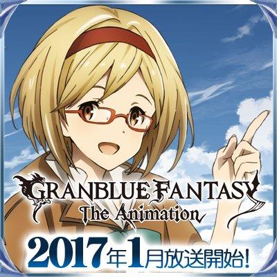 GRANBLUE FANTASY The Animation 【感想まとめ総合ページ】