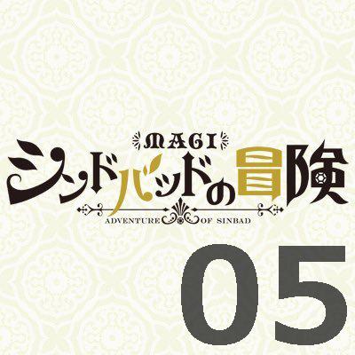 マギ シンドバッドの冒険 第5話 【感想まとめ】