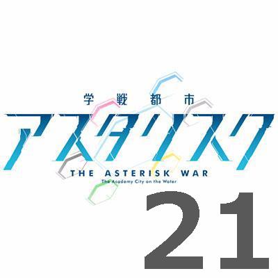 学戦都市アスタリスク 2nd 第21話 【アニメ感想まとめ】