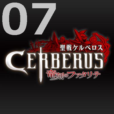 聖戦ケルベロス 竜刻のファタリテ 第7話 【感想まとめ】