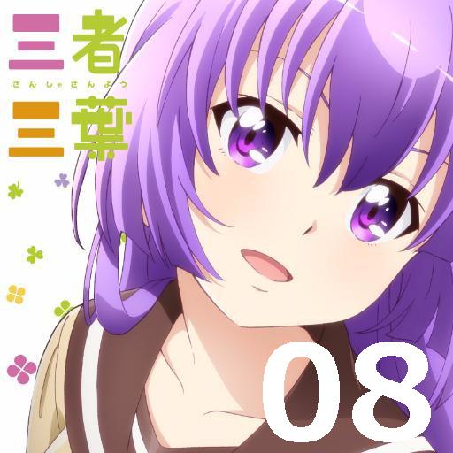 三者三葉 第8話 【アニメ感想まとめ】