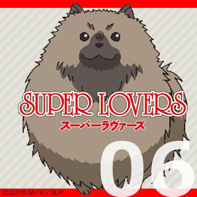 SUPER LOVERS 第6話 【感想まとめ】