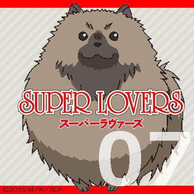 SUPER LOVERS 第7話 【感想まとめ】