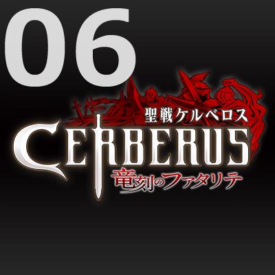 聖戦ケルベロス 竜刻のファタリテ 第6話 【感想】