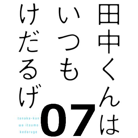田中くんはいつもけだるげ 第7話 【感想まとめ】