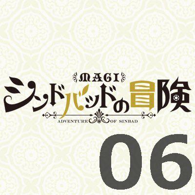 マギ シンドバッドの冒険 第6話 【感想まとめ】