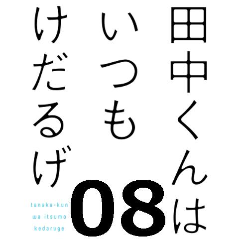 田中くんはいつもけだるげ 第8話 【アニメ感想まとめ】