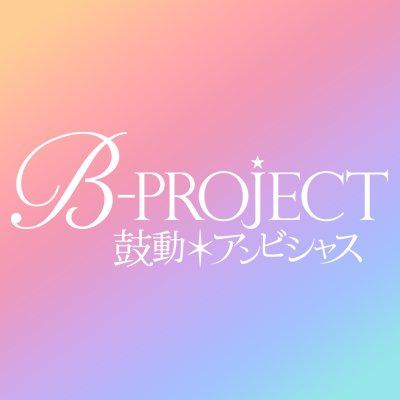 B-PROJECT〜鼓動*アンビシャス〜 【感想まとめ総合ページ】