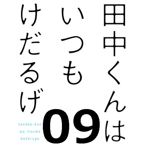 田中くんはいつもけだるげ 第9話 【アニメ感想まとめ】