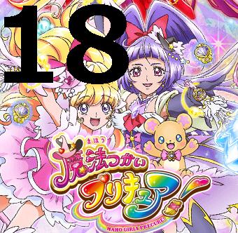 魔法つかいプリキュア! 第18話 【アニメ感想まとめ】