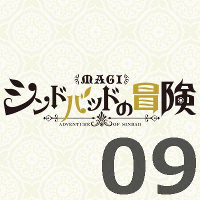 マギ シンドバッドの冒険 第9話 【アニメ感想まとめ】