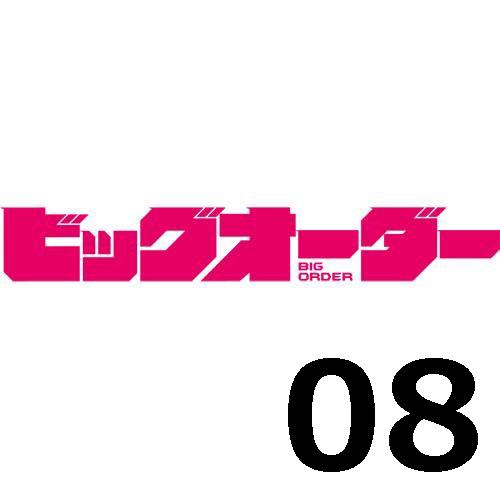 ビッグオーダー 第8話 【アニメ感想まとめ】