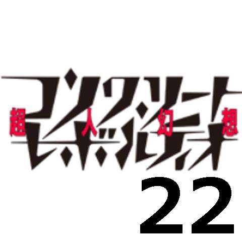 コンクリート・レボルティオ THE LAST SONG 第22話 【アニメ感想まとめ】