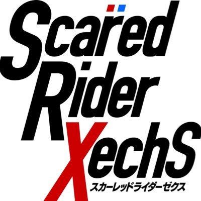 スカーレッドライダーゼクスが2016年7月から放送開始!【2016年夏アニメ】