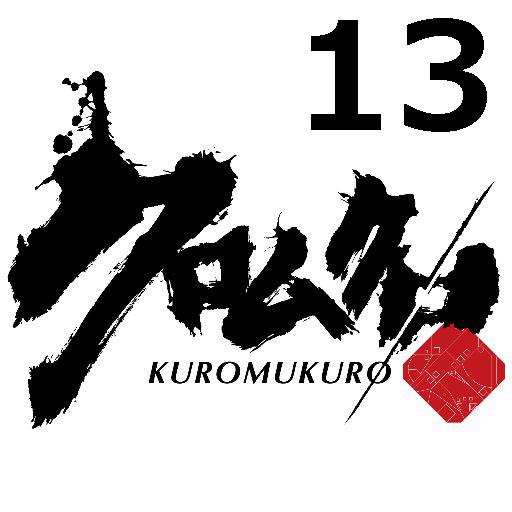 クロムクロ 第13話感想 - 文化祭って準備がとても楽しいんだよね!からの剣之介グサー!