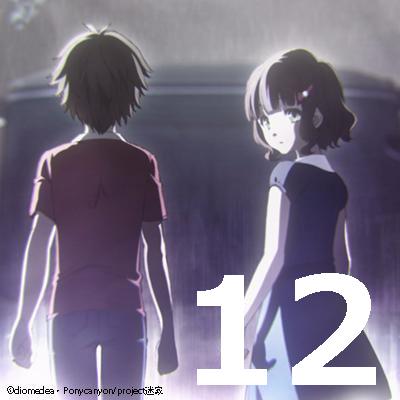 迷家‐マヨイガ- 第12話 【アニメ感想まとめ】