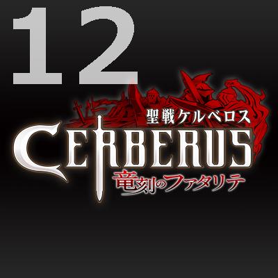 聖戦ケルベロス 竜刻のファタリテ 第12話 【アニメ感想まとめ】