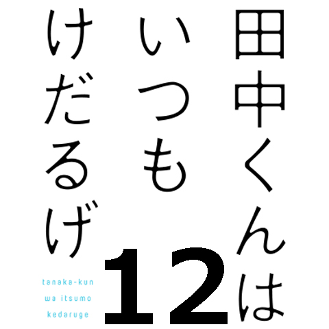 田中くんはいつもけだるげ 第12話 【アニメ感想】