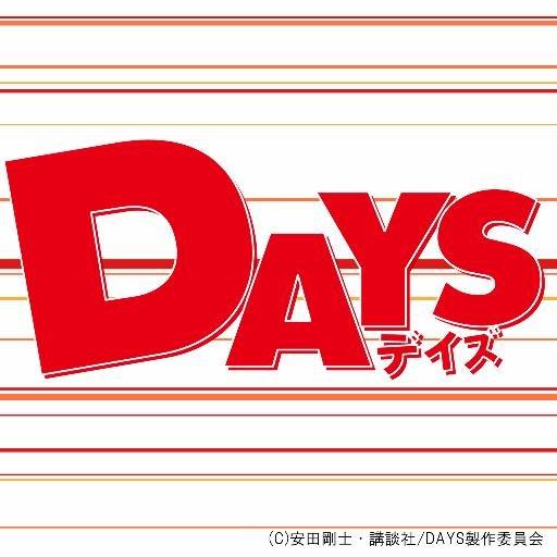 DAYS 【感想まとめ総合ページ】